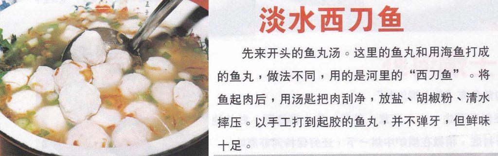 大马食神-美味风采-顺壳-西刀鱼丸
