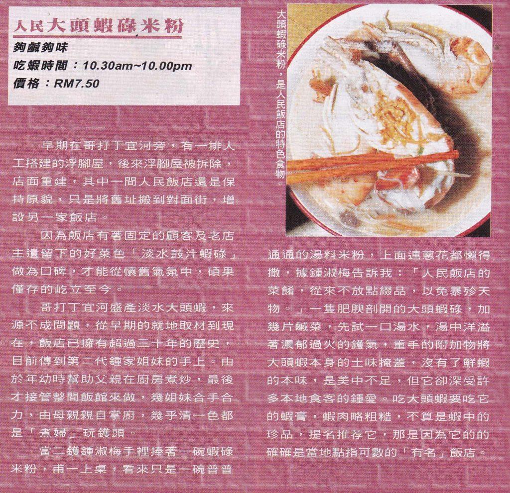 马来西亚食神-美味风采2000年 大头河虾