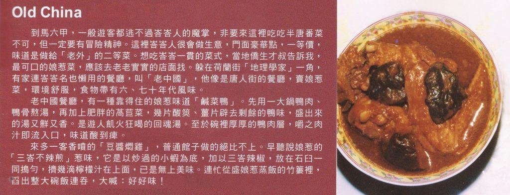 马来西亚食神-老中国娘惹