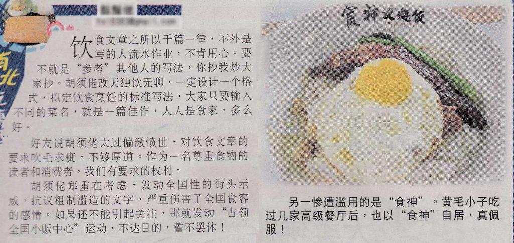 """报纸对""""食神"""""""