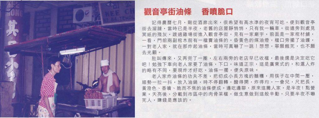 马来西亚食神-观音街油条