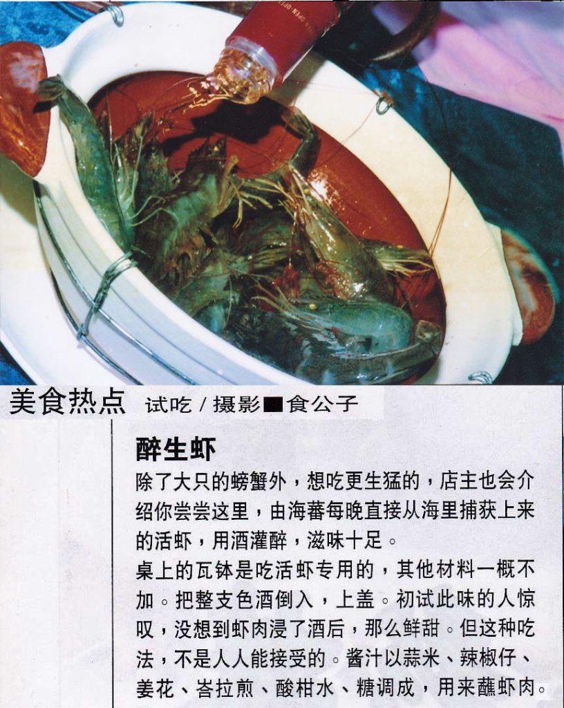 马来西亚食神-醉生虾