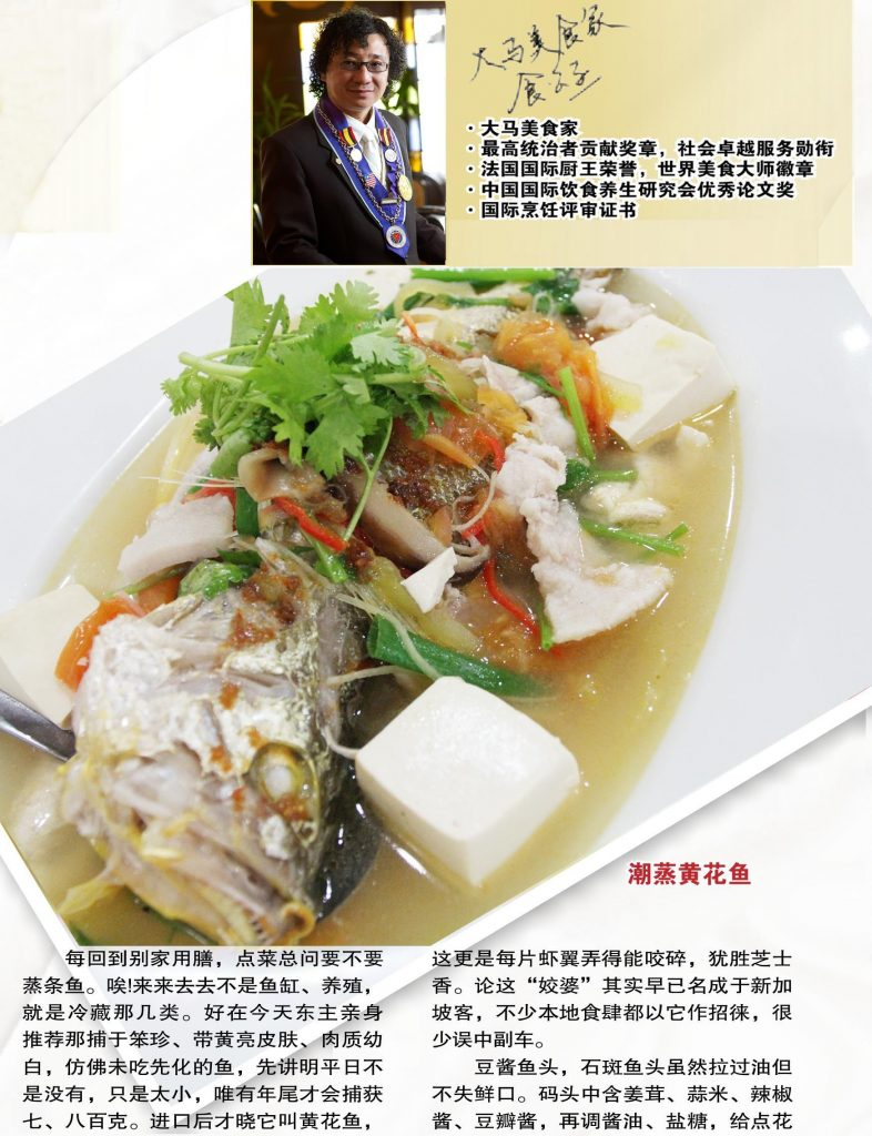 大马食神-野生黄花鱼