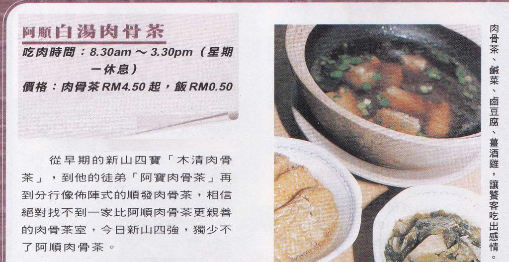 马来西亚食神-阿顺肉骨茶