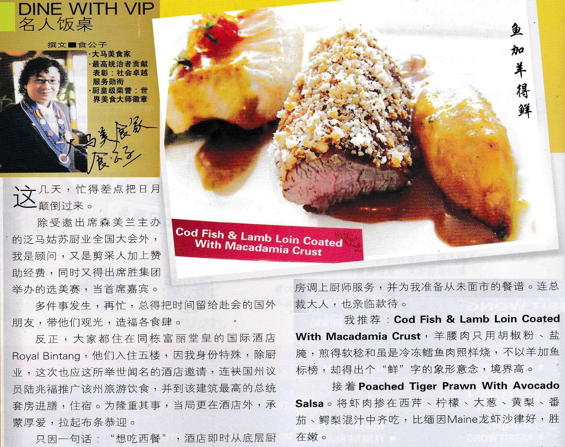 大马食神-陆兆福-羊加鱼的菜