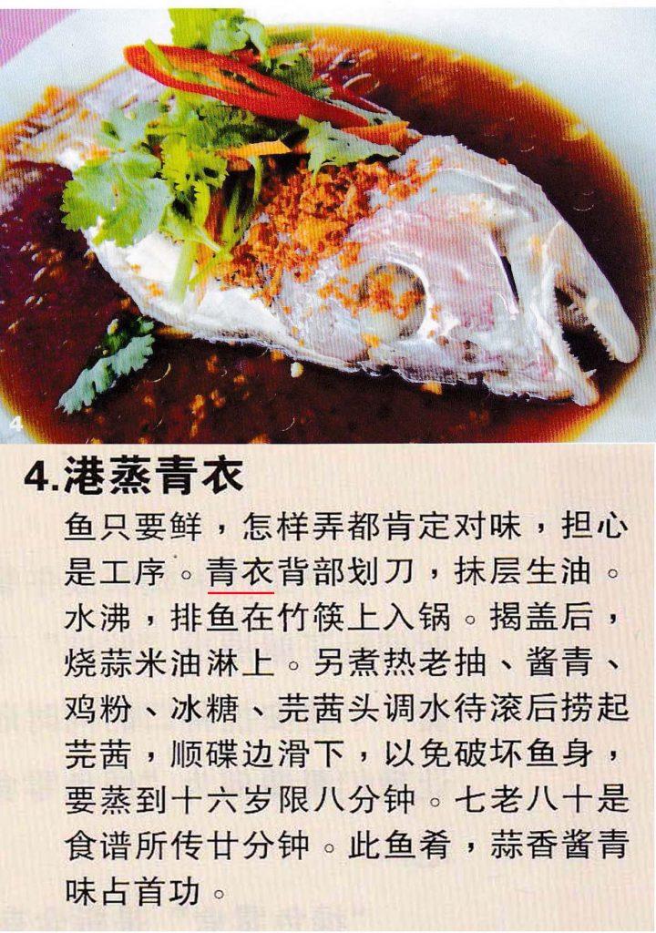 马来西亚美食家鼻祖-青衣写错