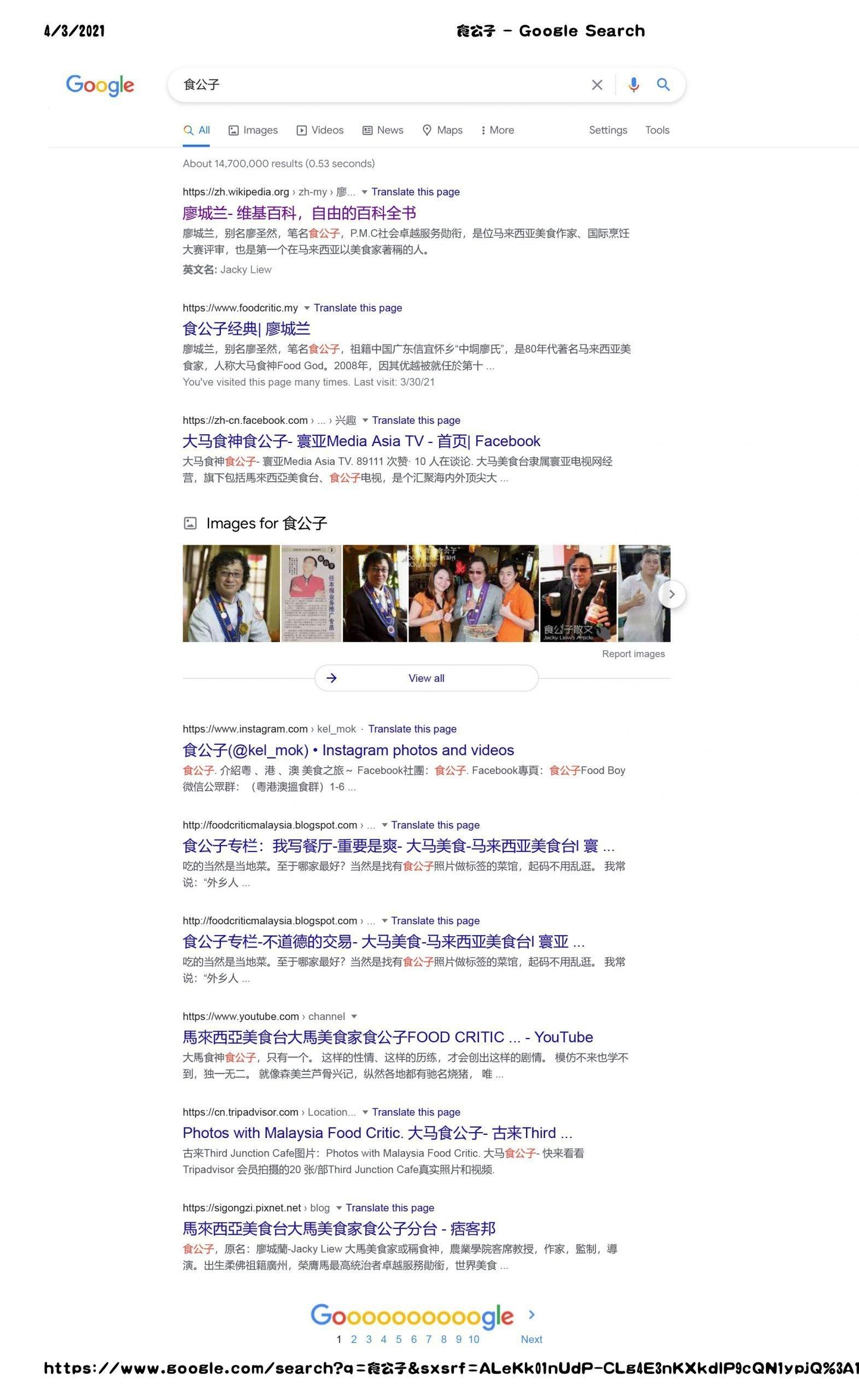 世界美食大师-食公子 Google Search
