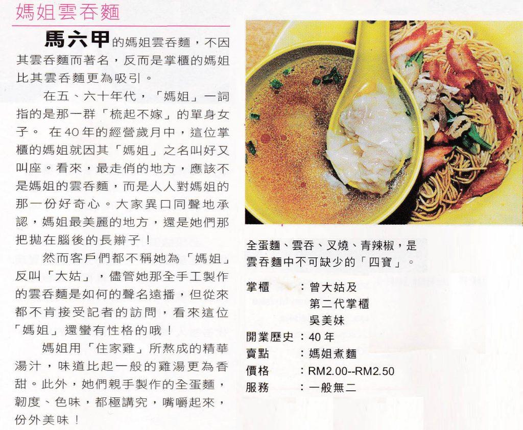 马来西亚食神-马姐云吞面