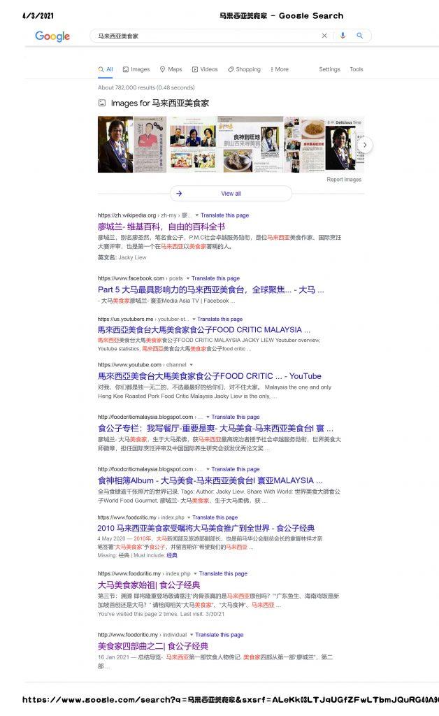 世界美食大师-马来西亚美食家 Google Search