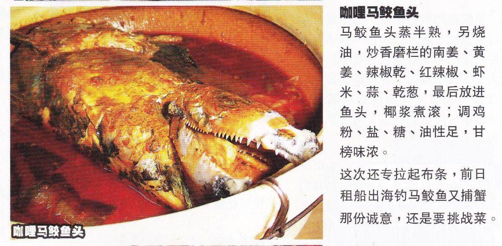 大马食神-马鲛鱼