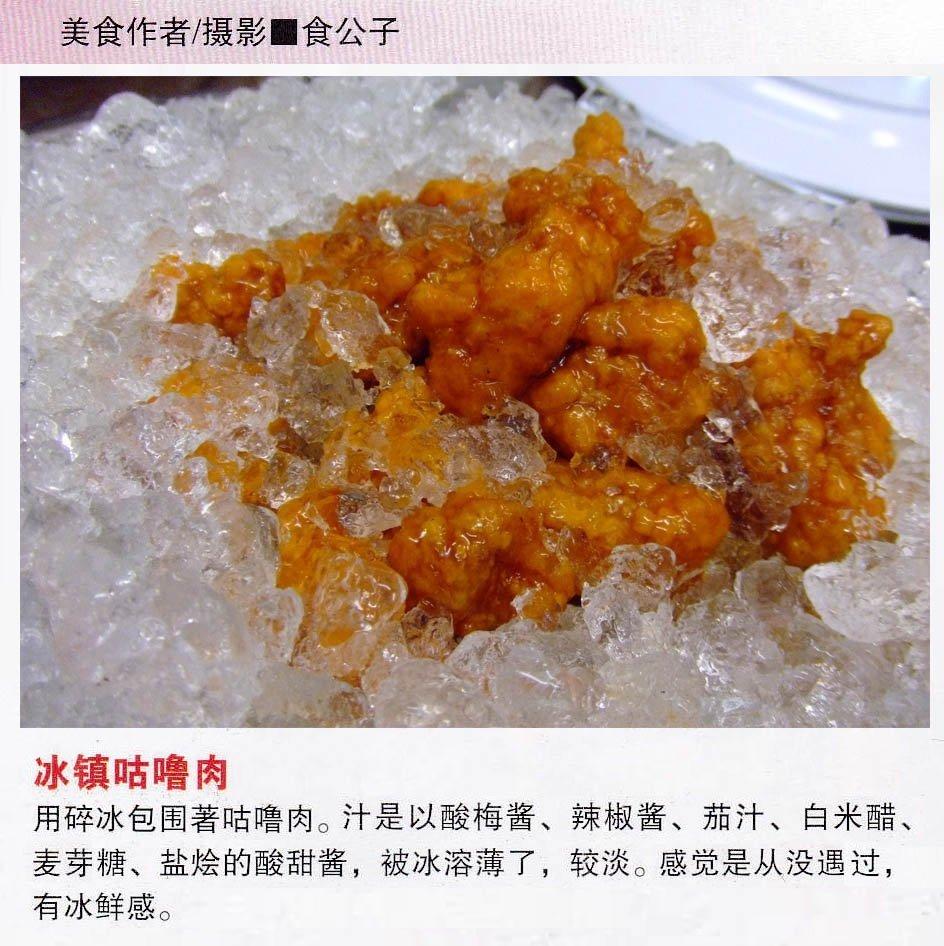 马来西亚食神-鸿升家乡饭店-冰镇咕噜肉