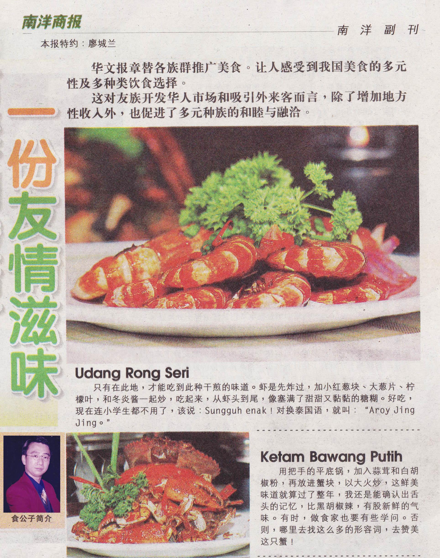 马来西亚美食家鼻祖-介绍马来菜
