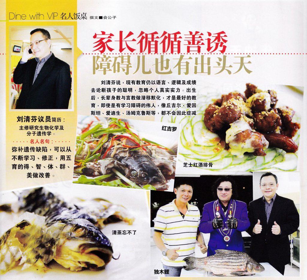 马来西亚美食家鼻祖-刘清芬