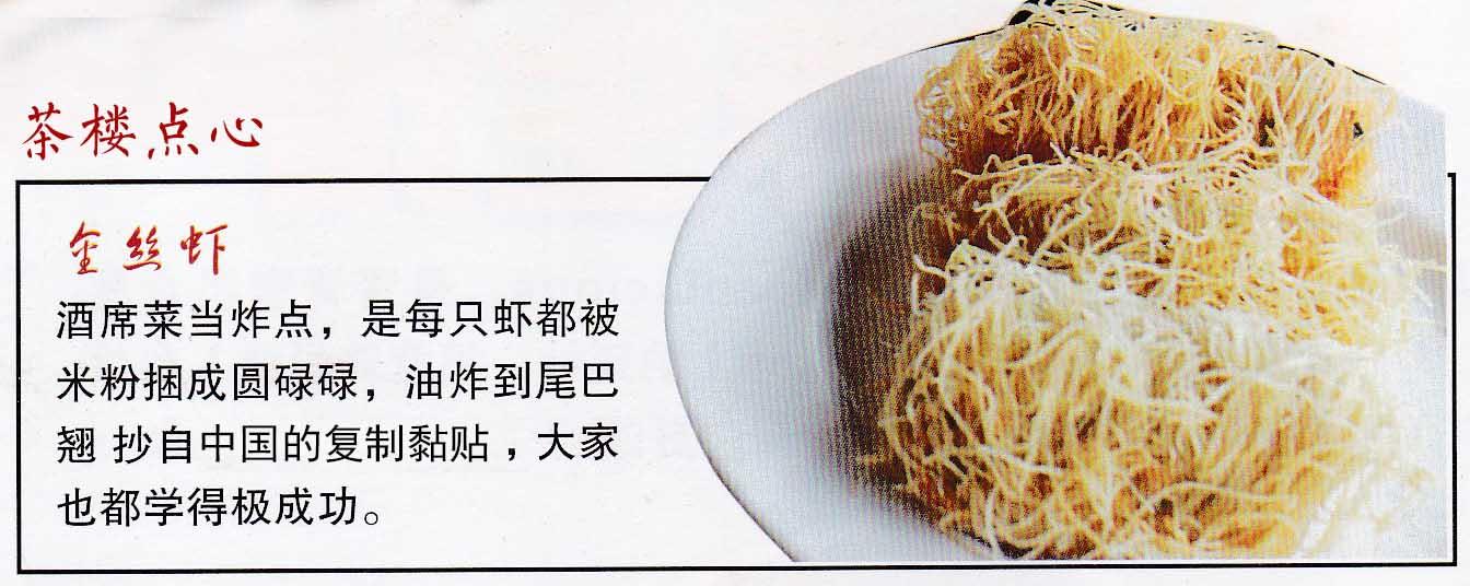 """美食家遇上的""""金丝虾""""来历造假"""