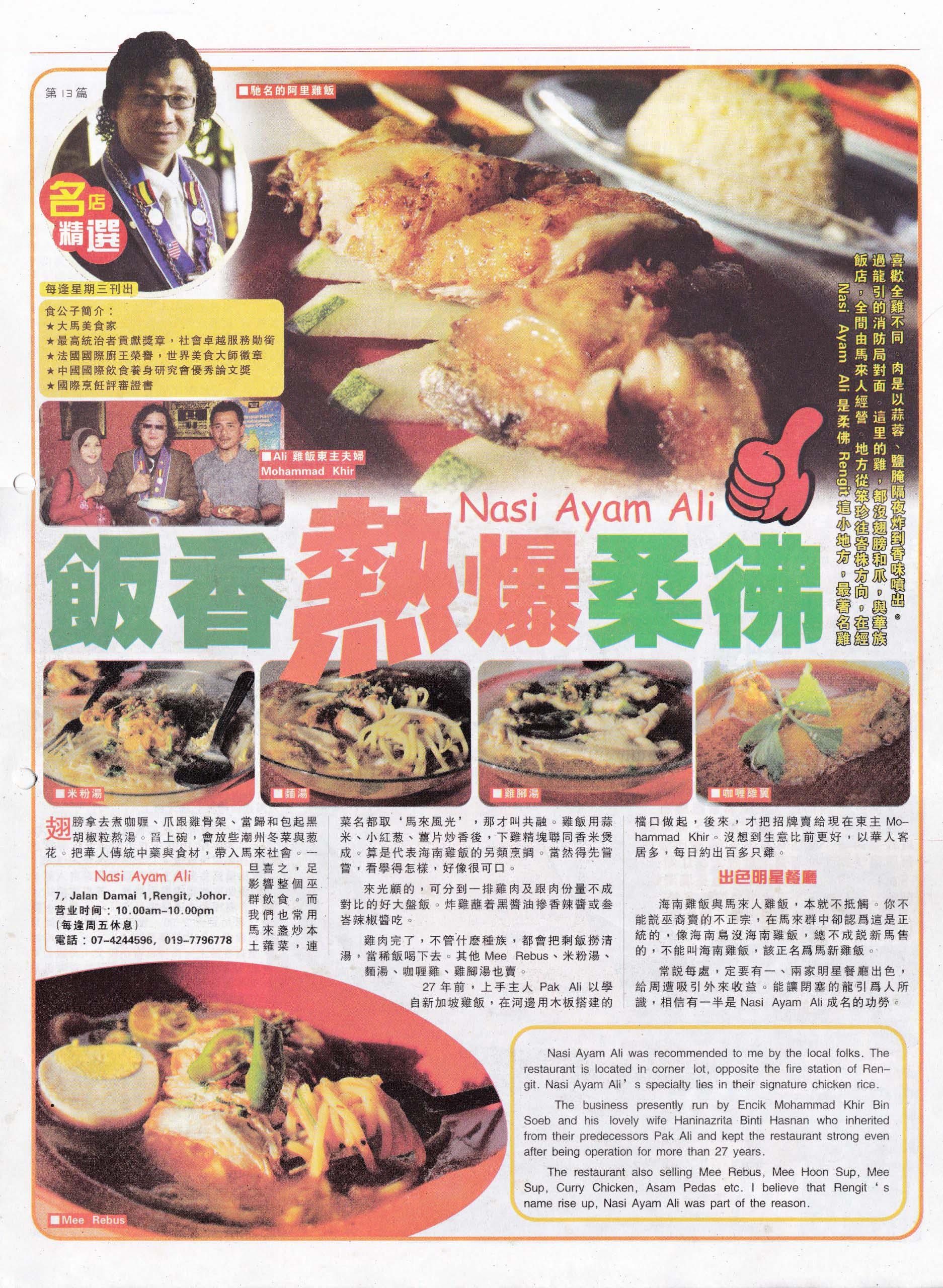 马来西亚食神-nasi-ayam-ali