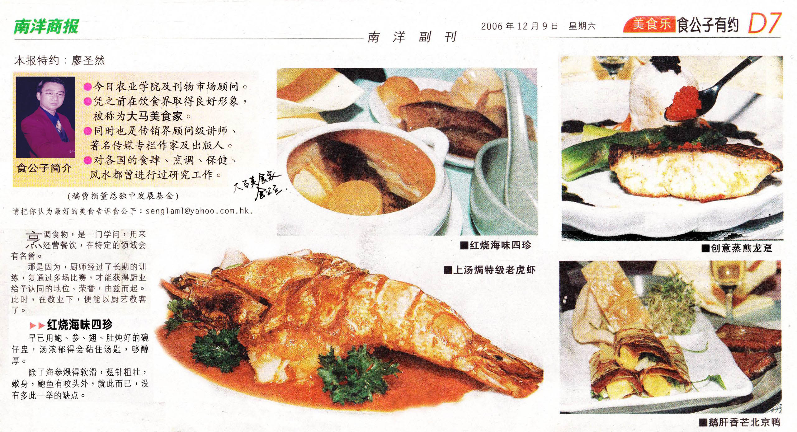 《南洋商报》-大马美食家