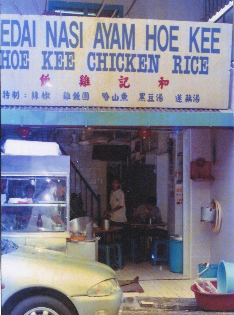 马来西亚食神-和记鸡饭旧店面照