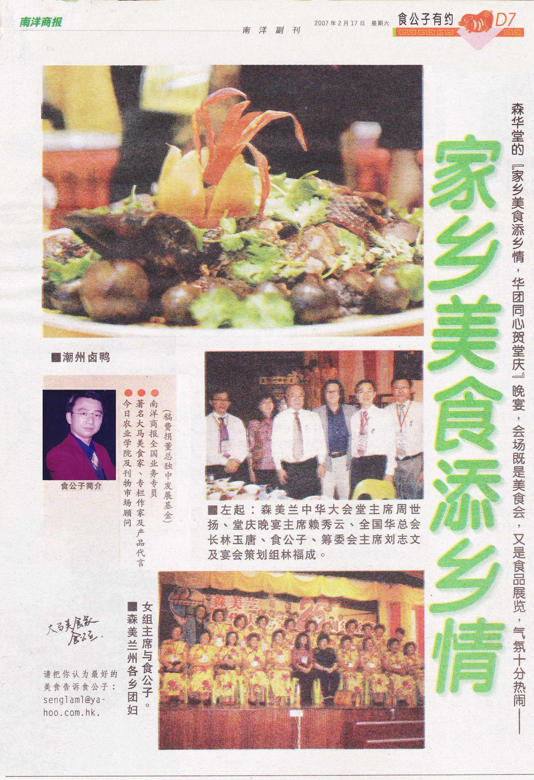 马来西亚美食家-大马美食家
