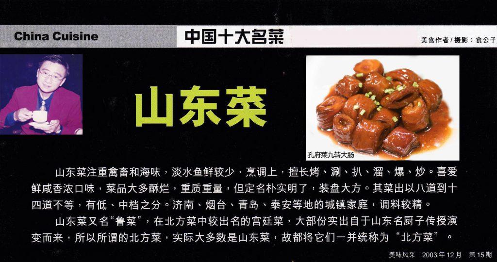 世界美食大师-山东