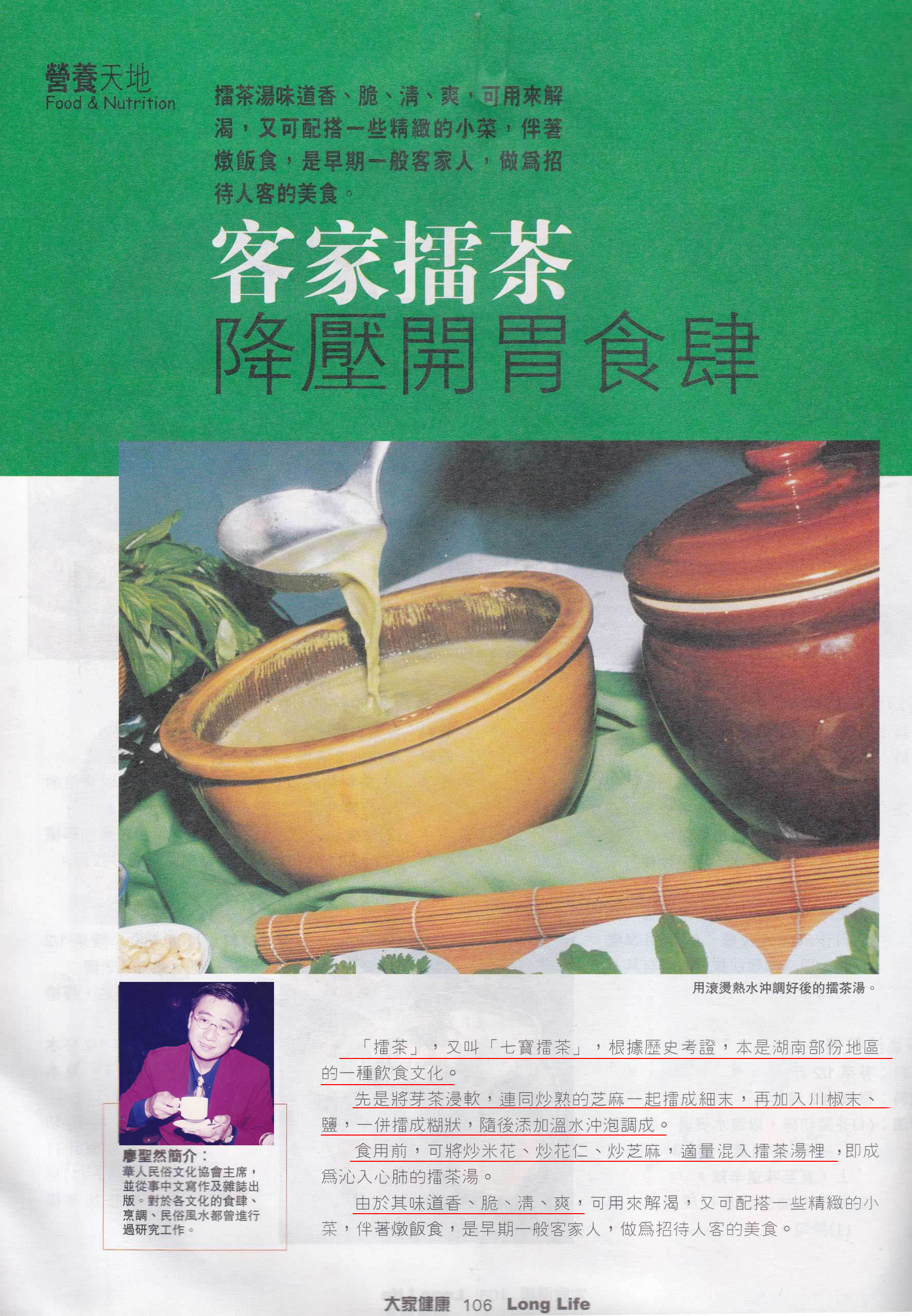 马来西亚食神-擂茶