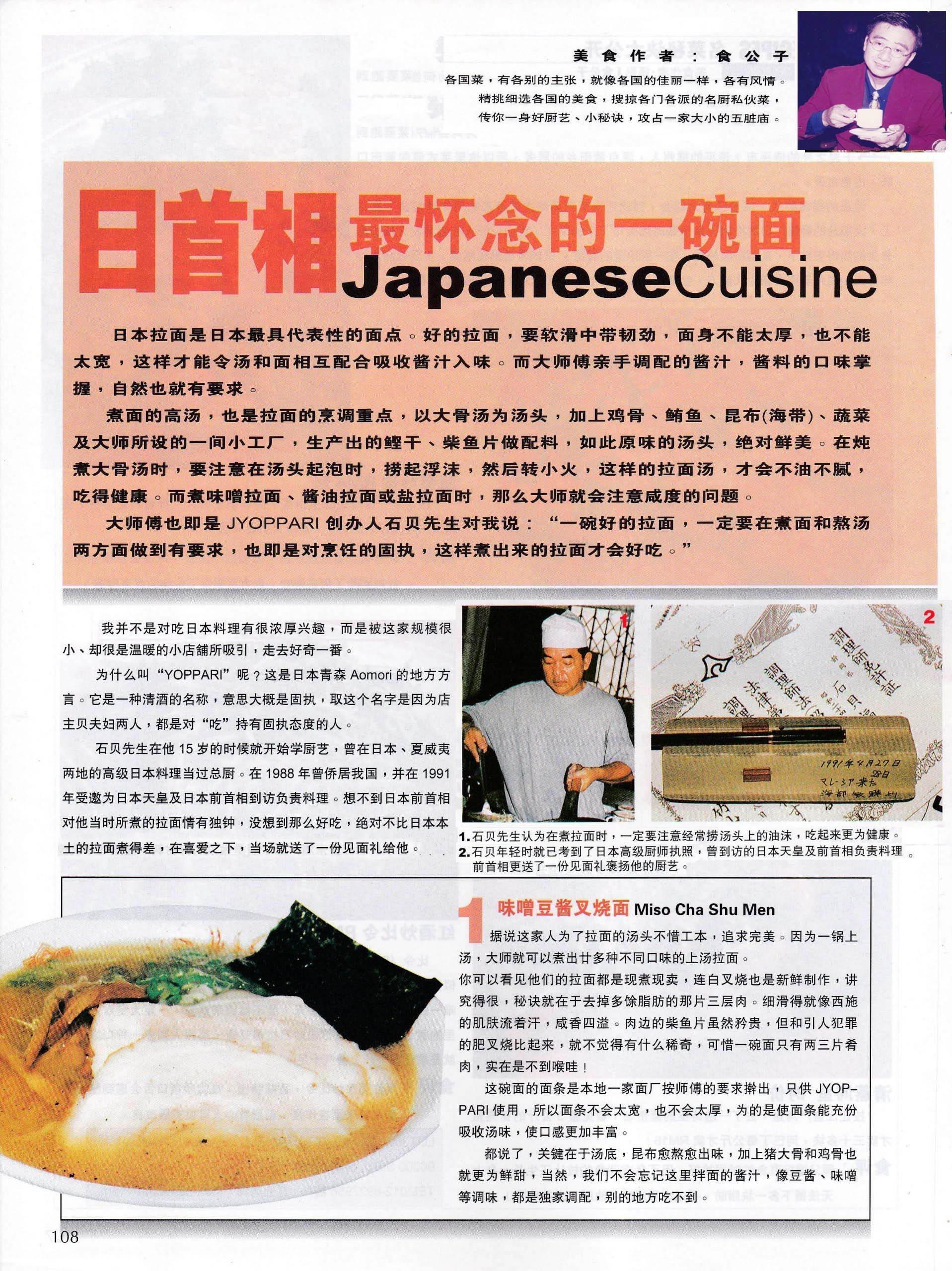 世界美食大师食公子:一级大厨的厨艺