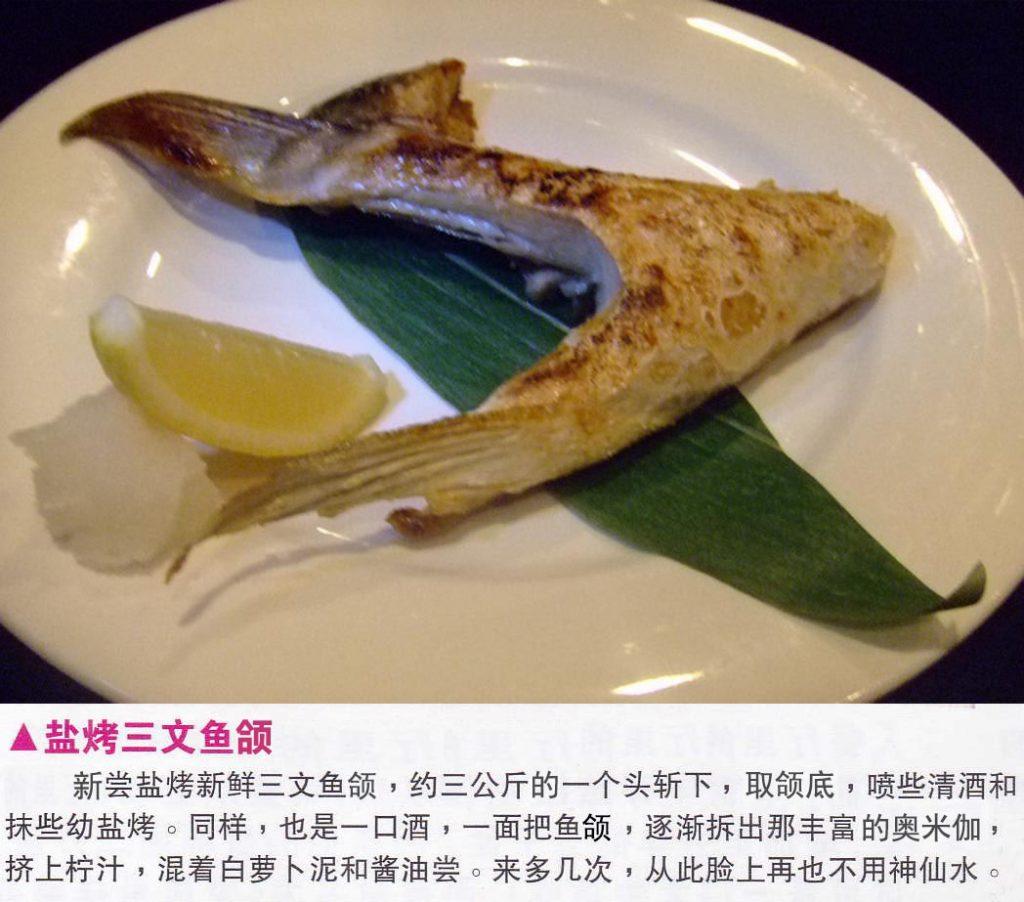 大马食神-日本ayukawa三文鱼-鱼头