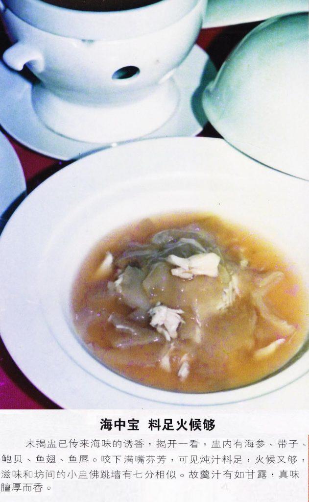 马来西亚美食家 - 海中宝深圳鱼炉