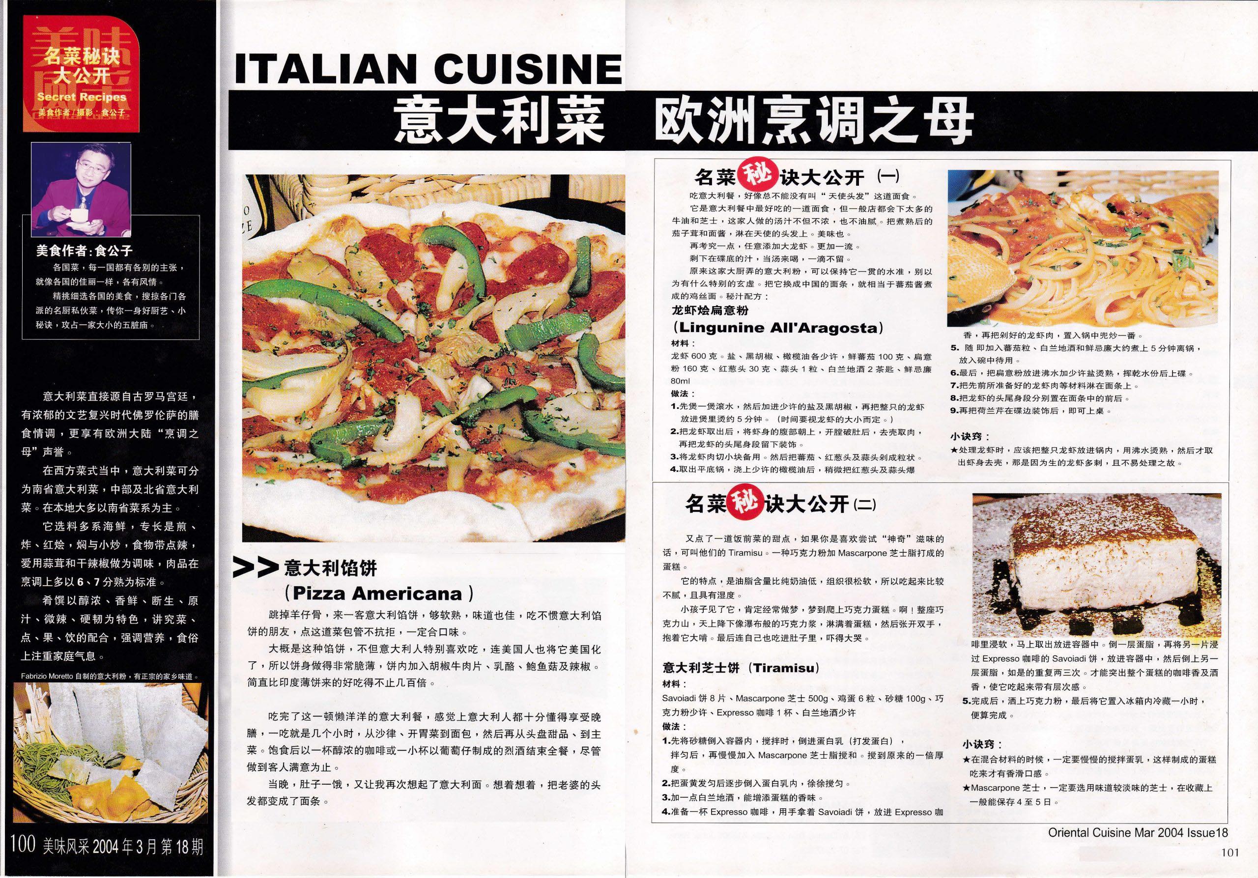 世界美食大师-美味风采-意大利菜
