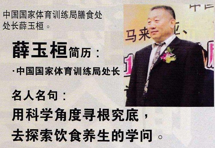 马来西亚食神-薛玉桓-中国参赛作品-科学的角度