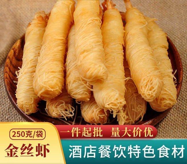 马来西亚食神-金丝虾批发