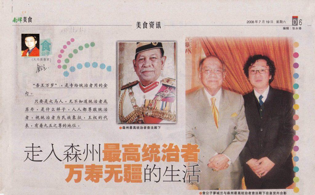 大马美食家廖城兰食公子是大马史上第一个被最高统治者陛下召见的华人美食家