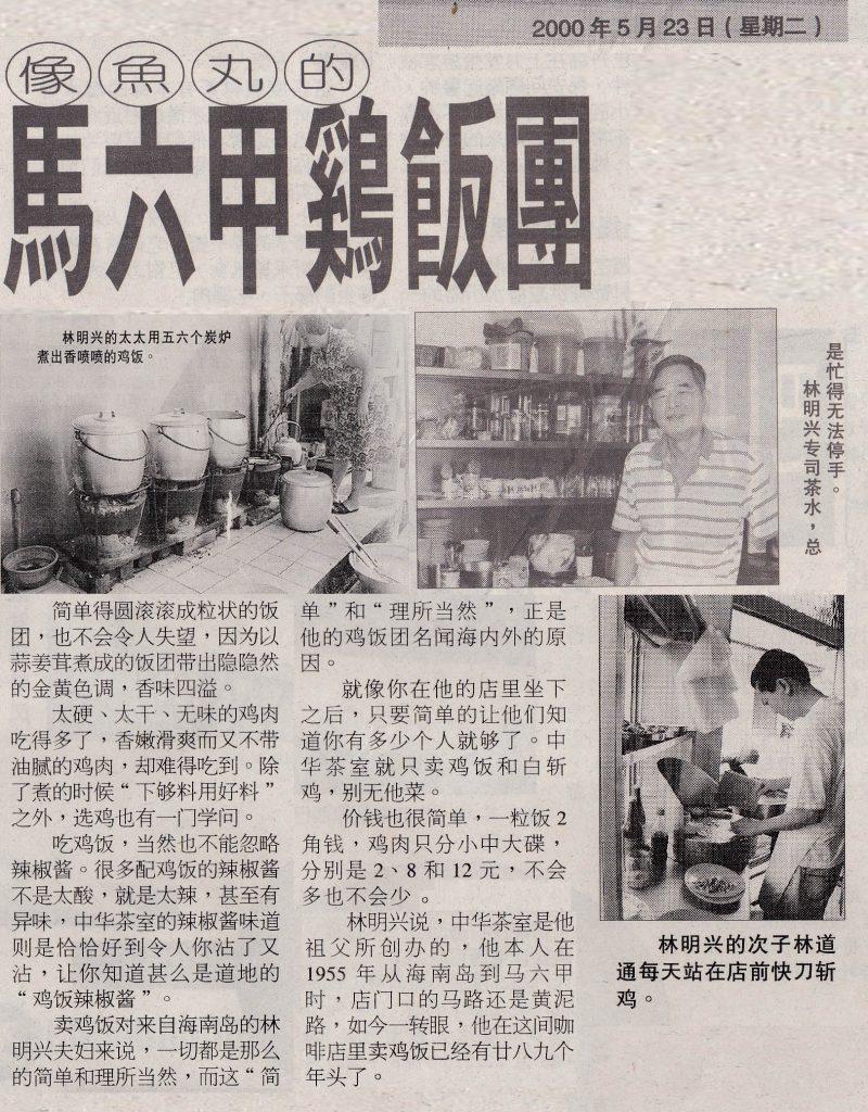马来西亚食神-马六甲鸡圆饭-中华