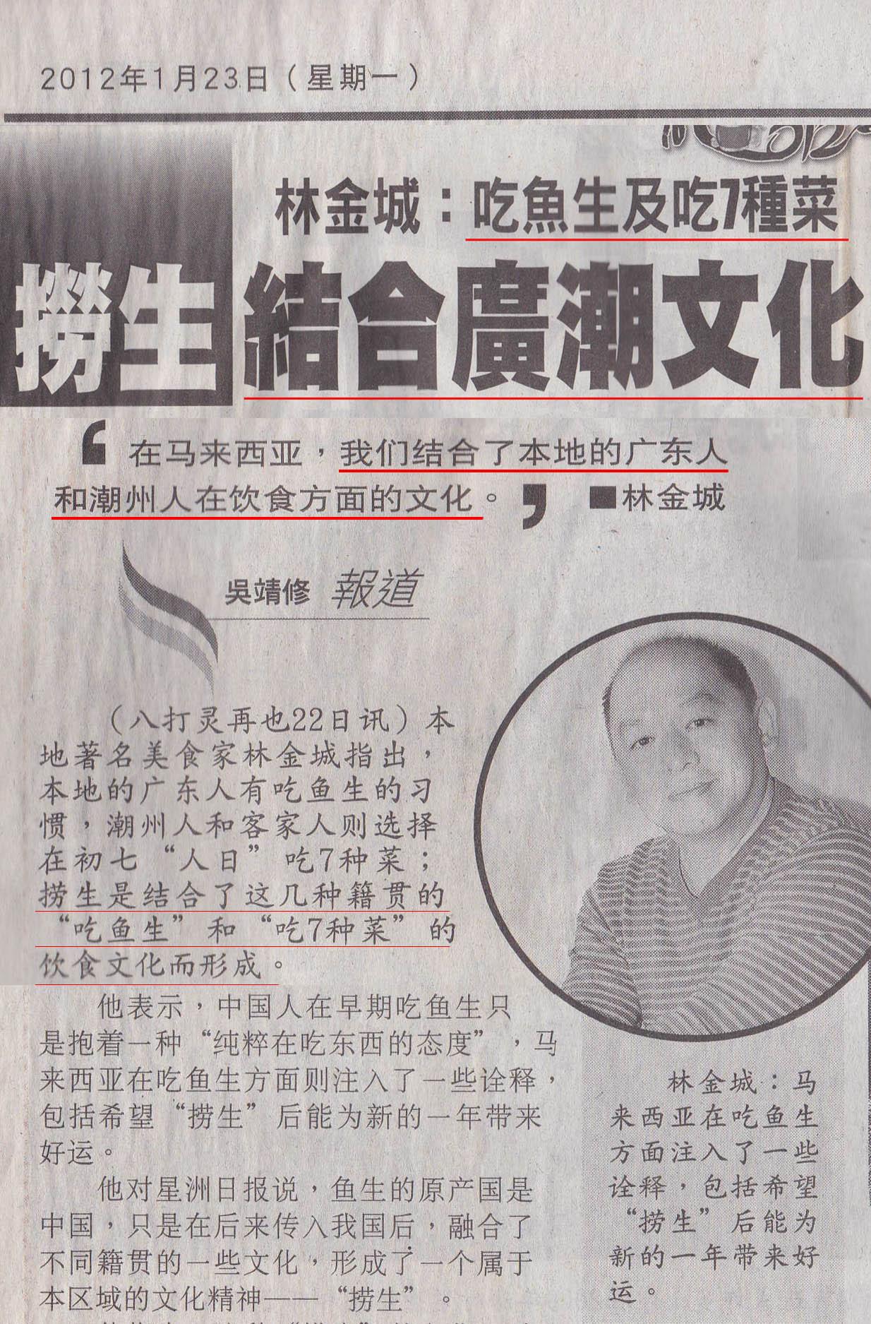 """七彩鱼生""""捞生""""起源不等于""""七菜羹"""""""