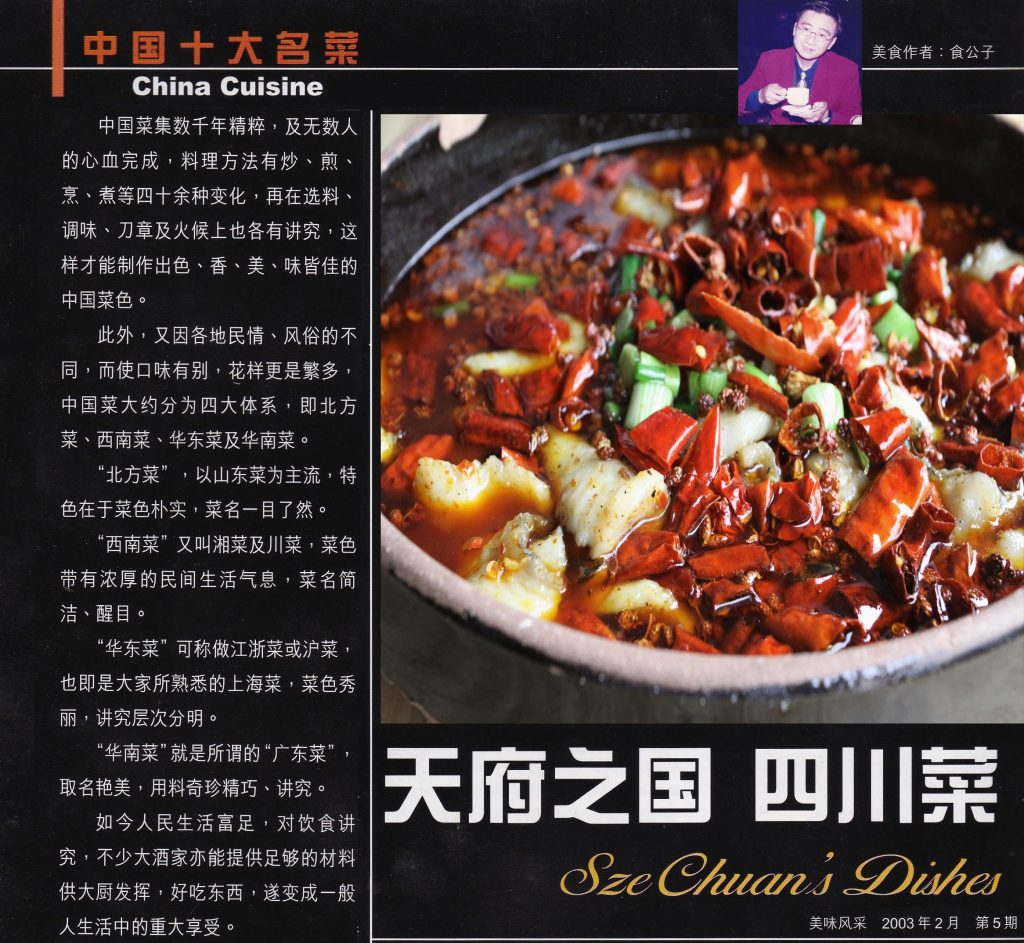 世界美食大师-四川菜