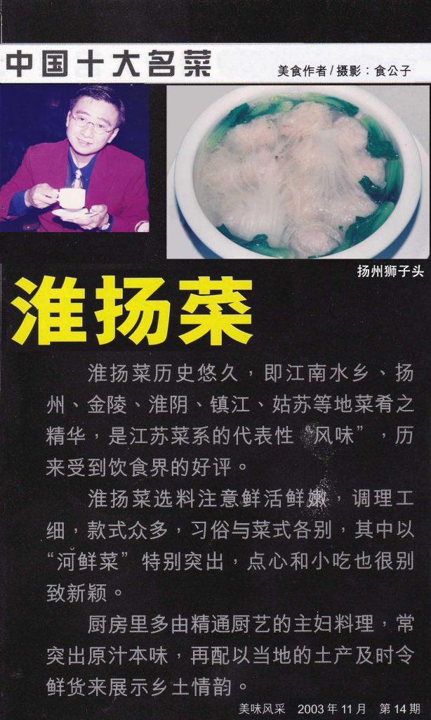 世界美食大师-淮阳