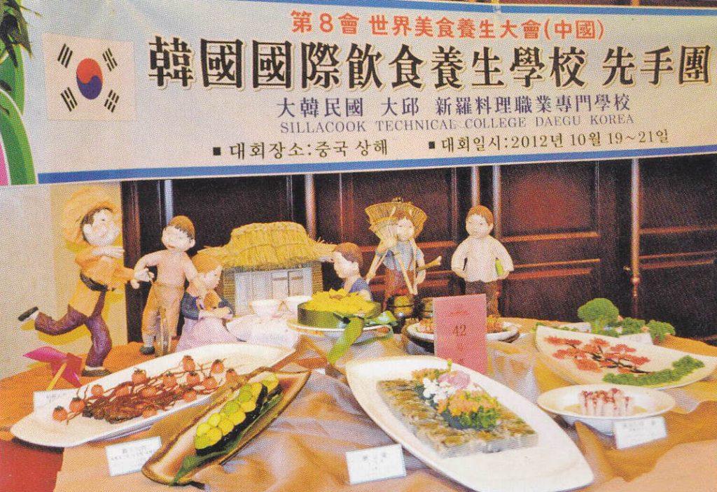 马来西亚食神-国际养生-韩国