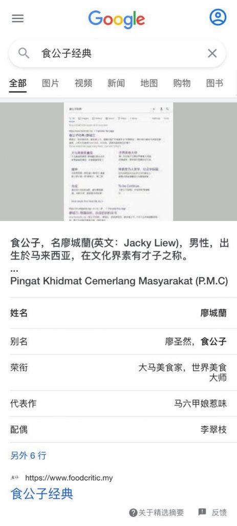 马来西亚食神-大马美食家食公子全站链接