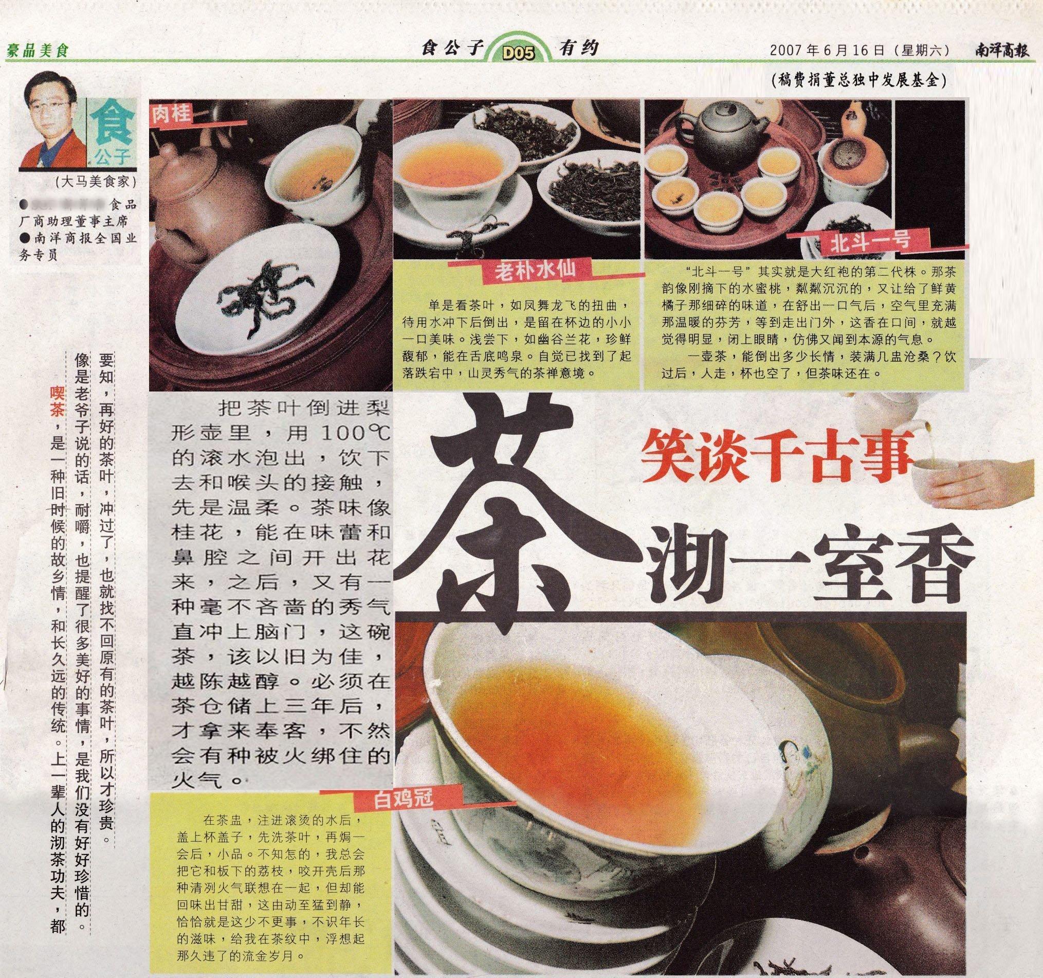 马来西亚食神-茶