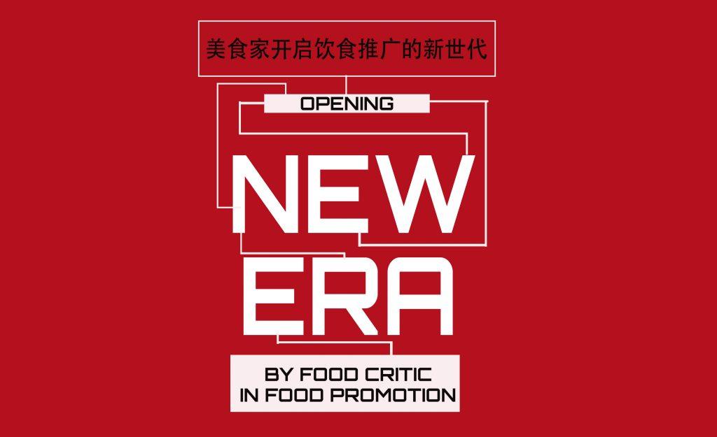 世界美食大师-饮食新世代