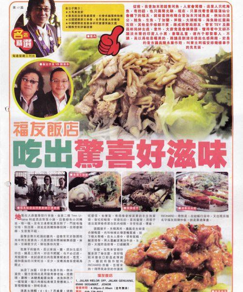 大马美食家鼻祖《劲报》推广同化烹调