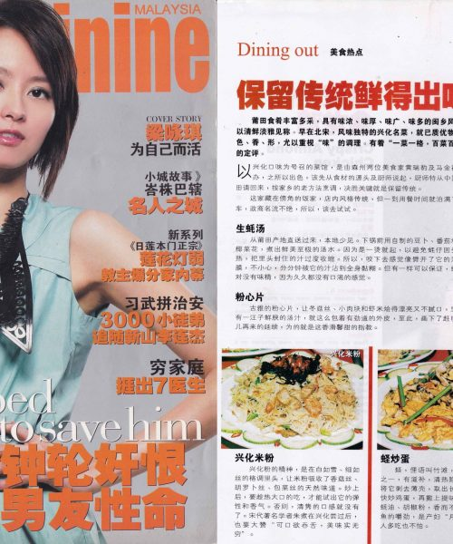 大马美食家鼻祖《风采》推广中国福建南来传统风味