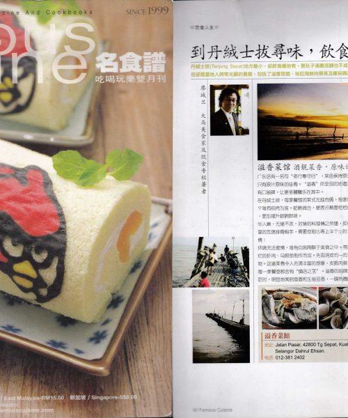 大马美食家鼻祖《名食谱》推广旅游之渔村小菜