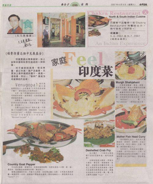 大马美食家鼻祖《南洋商报》推广印度菜
