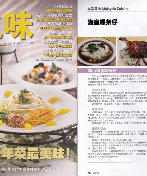 《新之味》华族传统美食