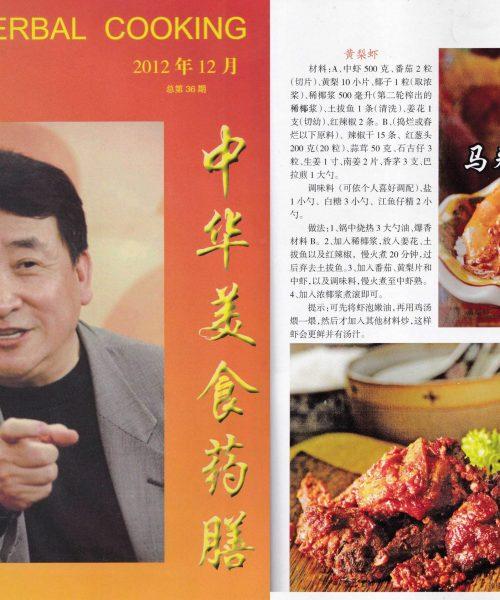 大马美食家鼻祖《中国美食药膳》推广特定种族娘惹菜谱