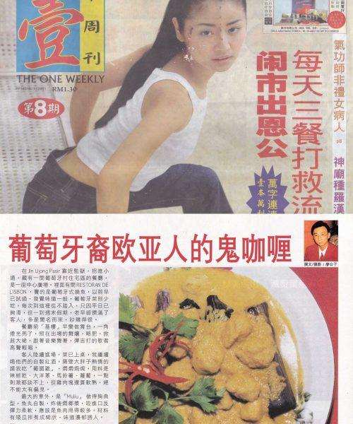 大马美食家鼻祖《一本周刊》推广土著文遗料理