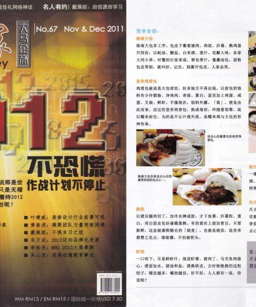 大马美食家鼻祖《创业家》推广广东海南再创包点